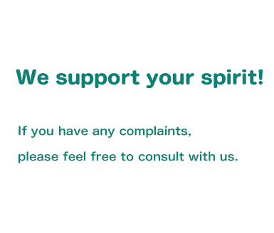 If you have any complaints, please feel free to consult with us.